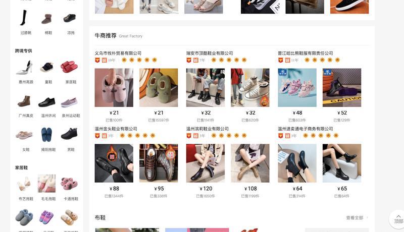 Mua giày dép ở Quảng Châu giúp bạn tiết kiệm chi phí nhưng vẫn đảm bảo về chất lượng